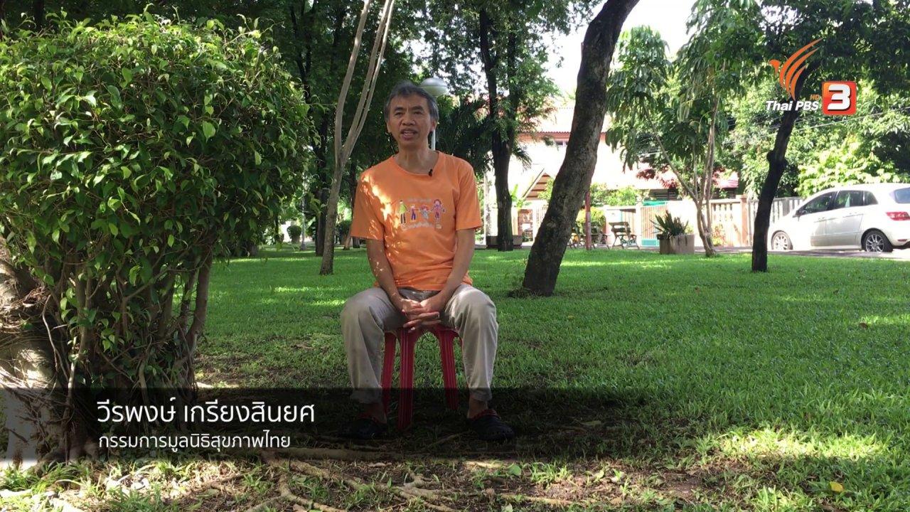 นารีกระจ่าง - ของดีบ้านเรา : มูลนิธิสุขภาพไทย