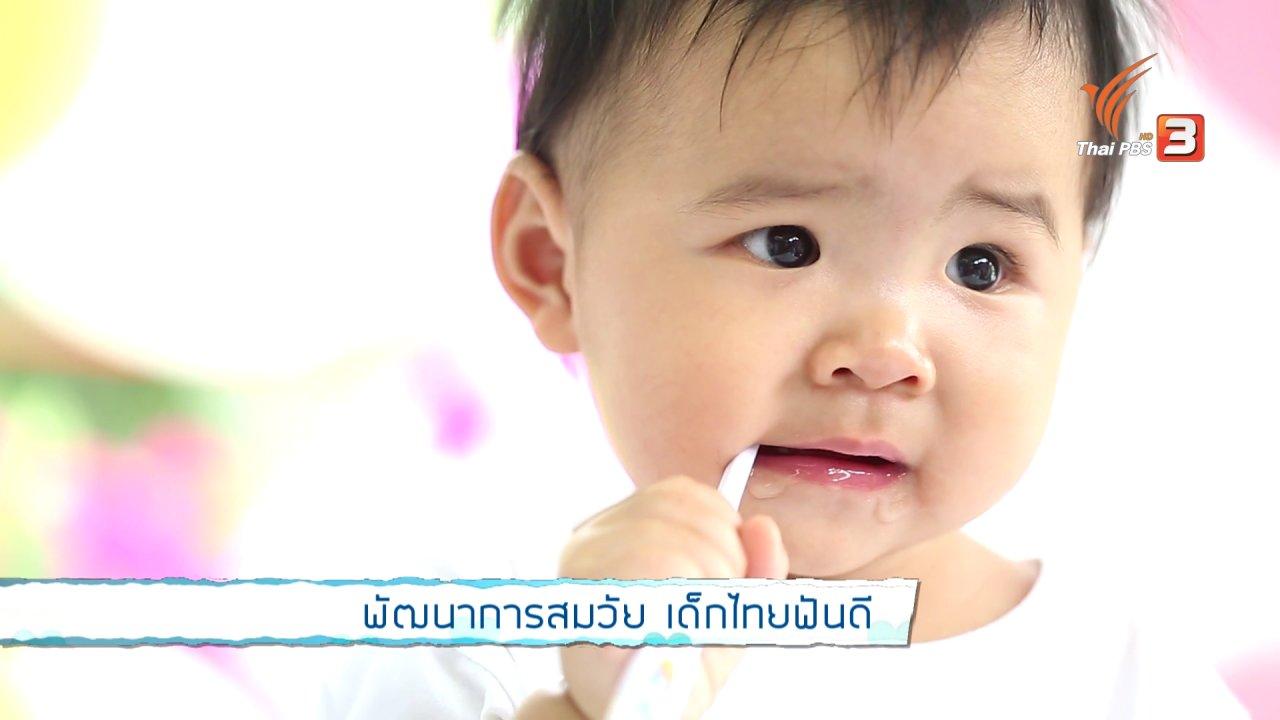 คนสู้โรค - พัฒนาการสมวัย เด็กไทยฟันดี