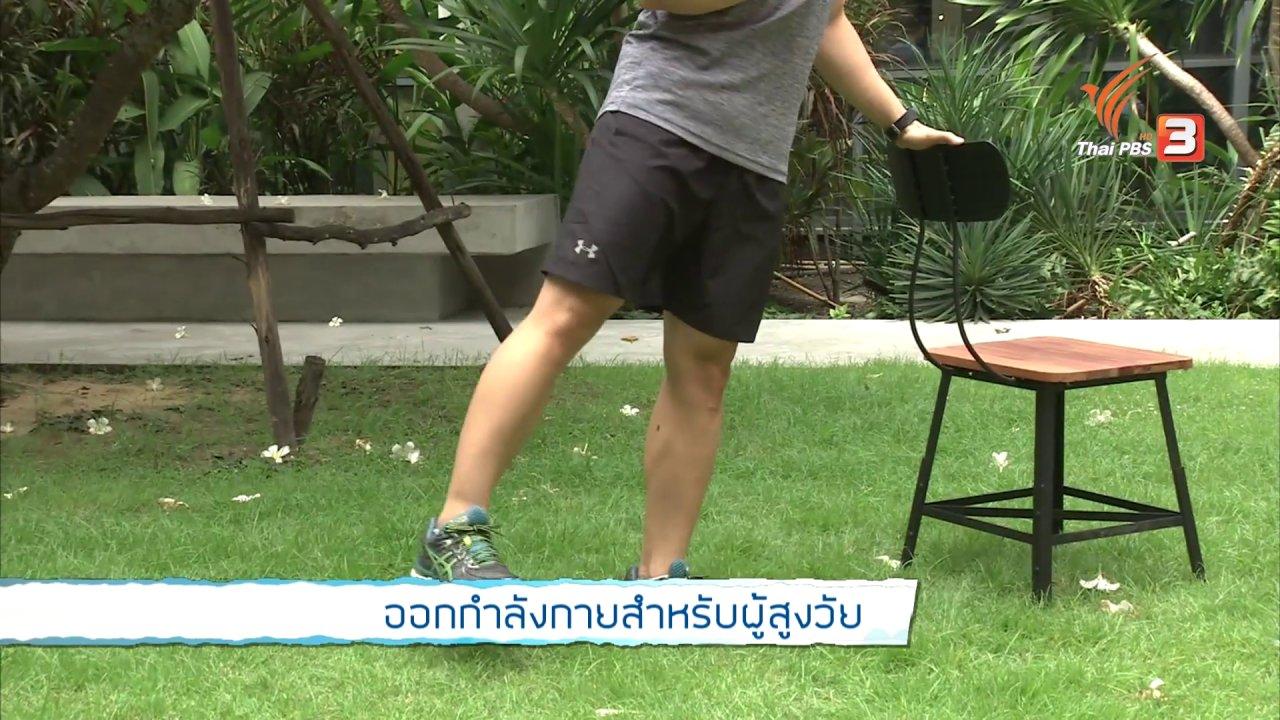 คนสู้โรค - Good Look : ออกกำลังกายสำหรับผู้สูงวัย