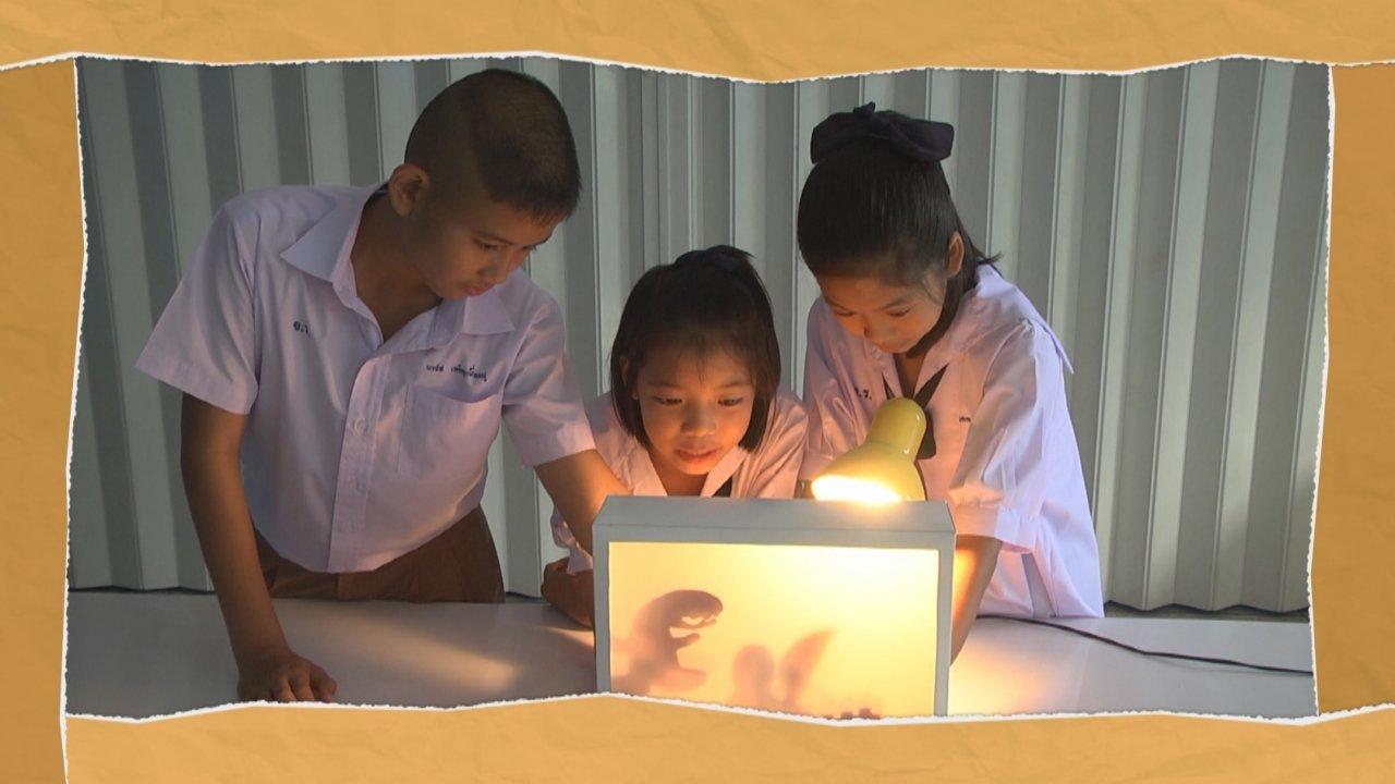 คิดวิทย์ Science Yard - การทำโรงละครเงา
