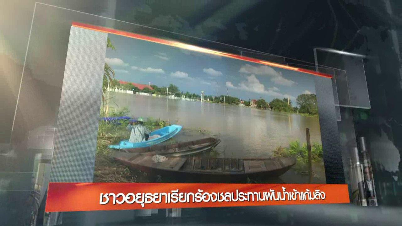 ข่าวค่ำ มิติใหม่ทั่วไทย - ประเด็นข่าว (1 ต.ค. 59)
