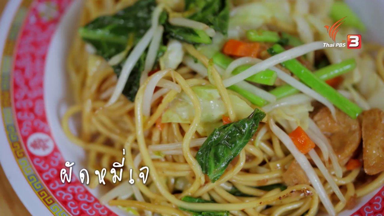 Foodwork - ล้วงสูตรเมนูอาหารเจ ผัดหมี่เจ