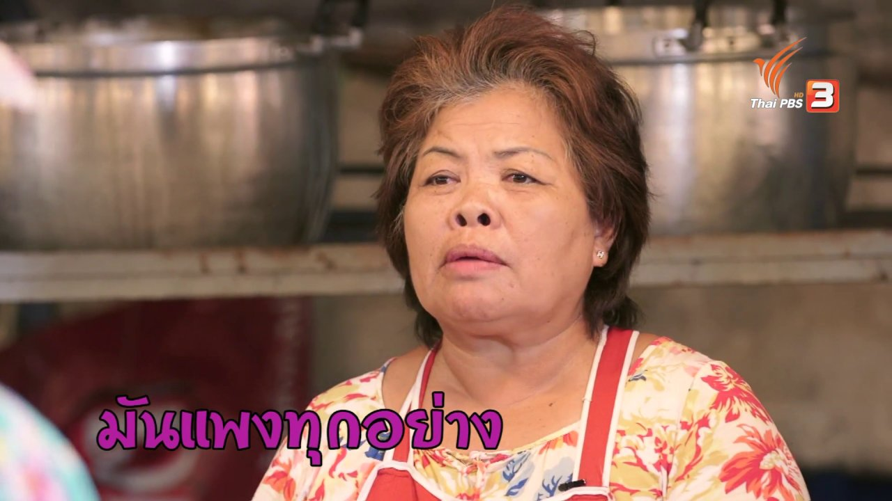 วันใหม่  ไทยพีบีเอส - สายสืบเจาะตลาด :  สำรวจราคาพืชผักพื้นบ้านและอาหารอีสาน ที่ตลาดเทศบาล 5 จ.นครราชสีมา