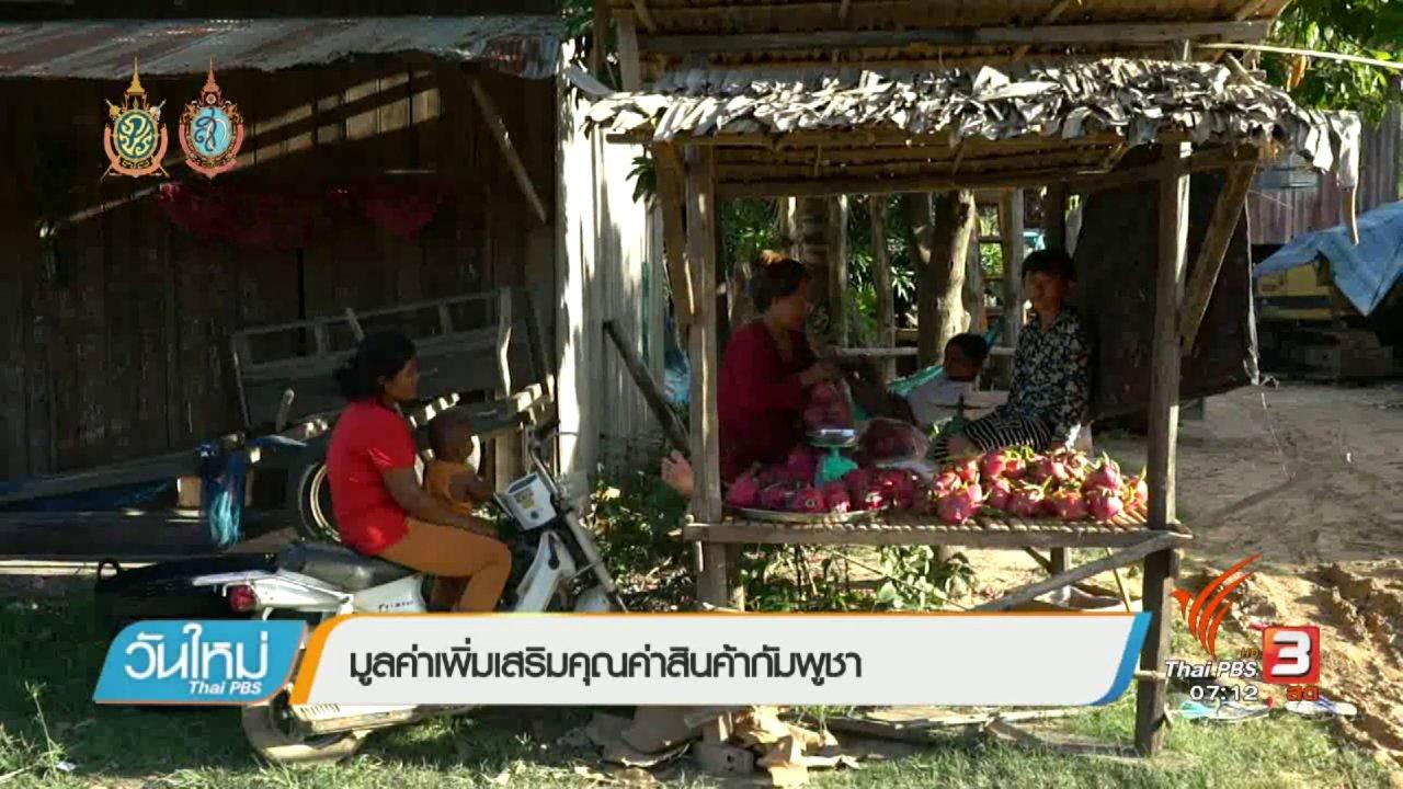 วันใหม่  ไทยพีบีเอส - รู้ทันอาเซียน (AEC) : มูลค่าเพิ่มเสริมคุณค่าสินค้ากัมพูชา