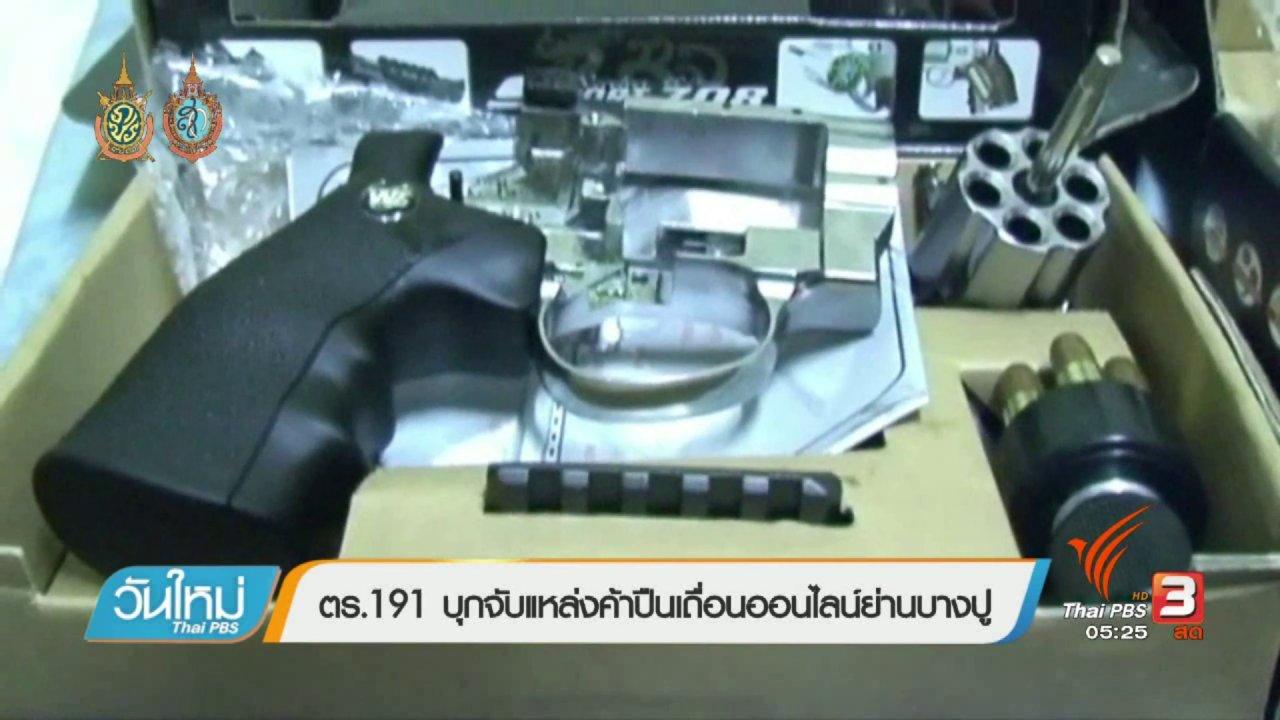 วันใหม่  ไทยพีบีเอส - คนกลางคืน : ตร.191 บุกจับแหล่งค้าปืนเถื่อนออนไลน์ย่านบางปู