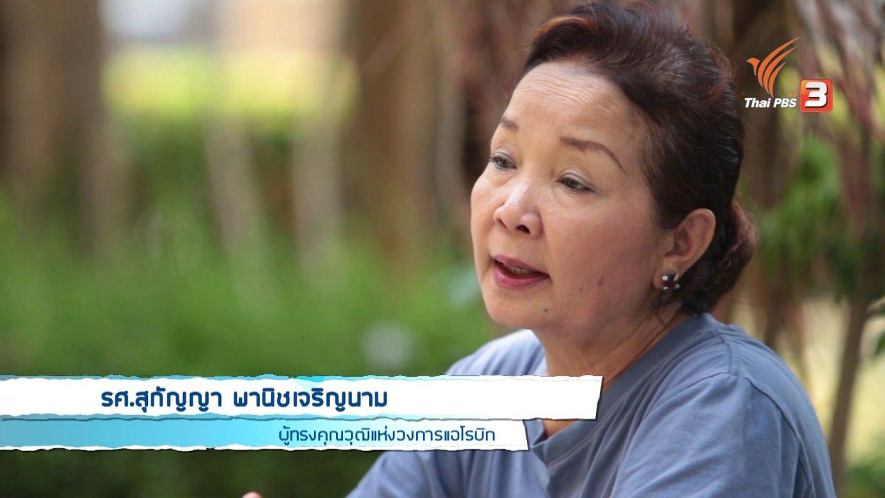 คนสู้โรค - Young @ Heart : ครูอ้อย ครูผู้บุกเบิกการเต้นแอโรบิคในไทย