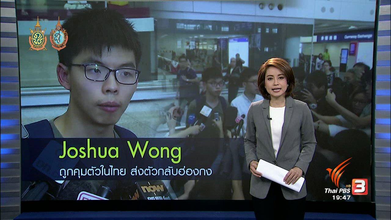 """ข่าวค่ำ มิติใหม่ทั่วไทย - ส่งตัวกลับ """"โจชัว หว่อง"""" สัมพันธ์ไทย-จีน"""