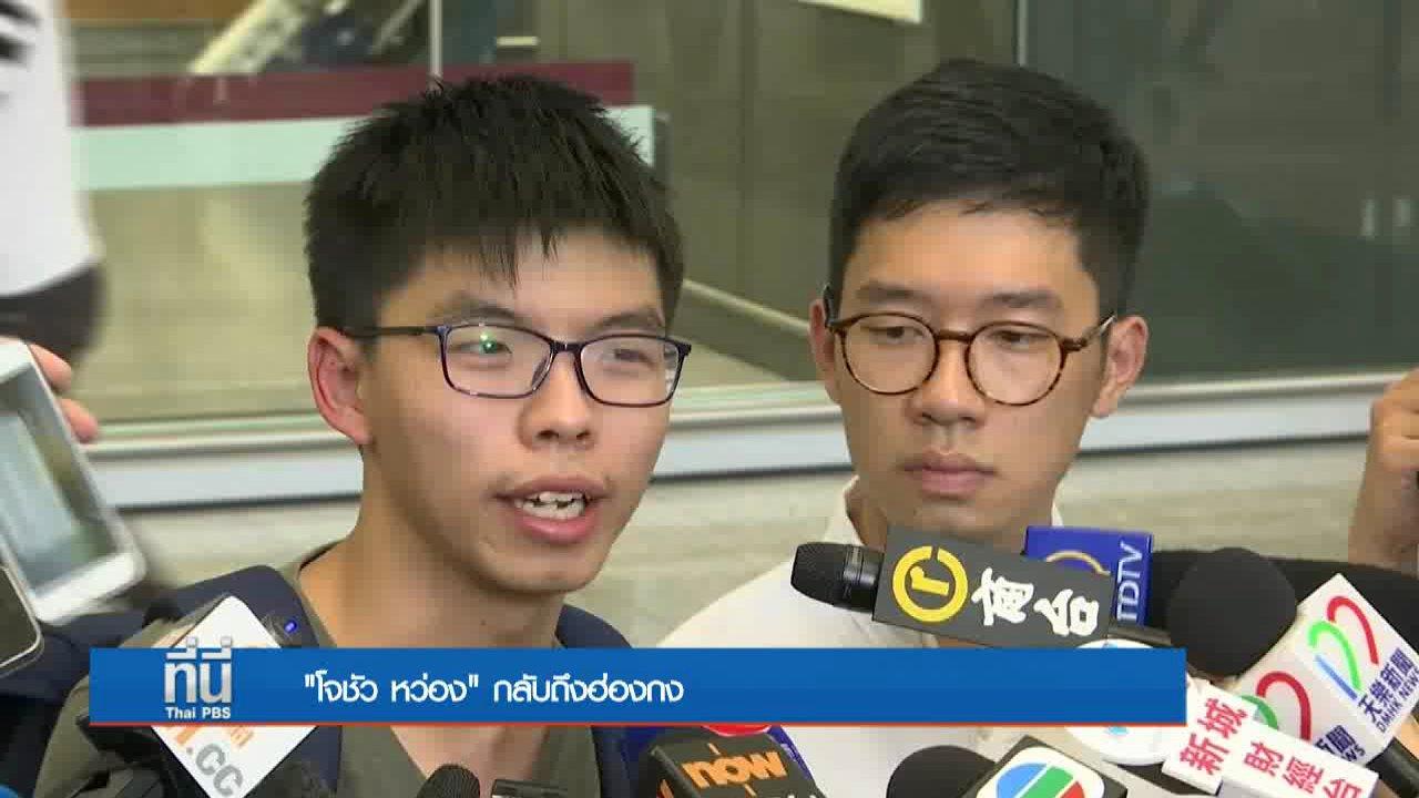 ที่นี่ Thai PBS - ประเด็นข่าว (5 ต.ค. 59)