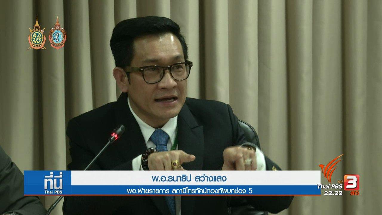 ที่นี่ Thai PBS - ช่อง 5 ยืนยัน ไม่มีผู้ประกาศข่าวไปฮาวายกับคณะ พล.อ.ประวิตร