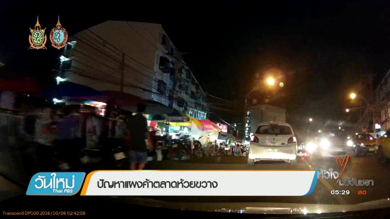 วันใหม่  ไทยพีบีเอส - คนกลางคืน :  ปัญหาแผงค้าตลาดห้วยขวาง