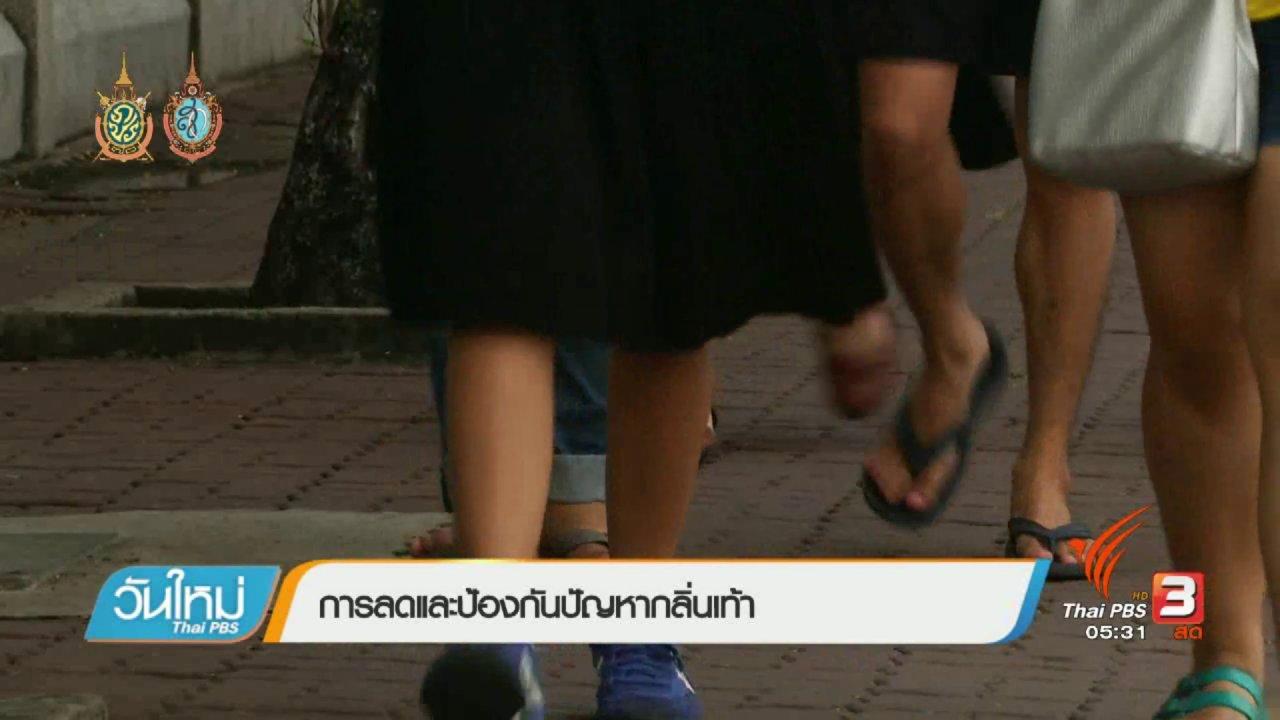 วันใหม่  ไทยพีบีเอส - 108 สุขภาพ : การลดและป้องกันปัญหากลิ่นเท้า