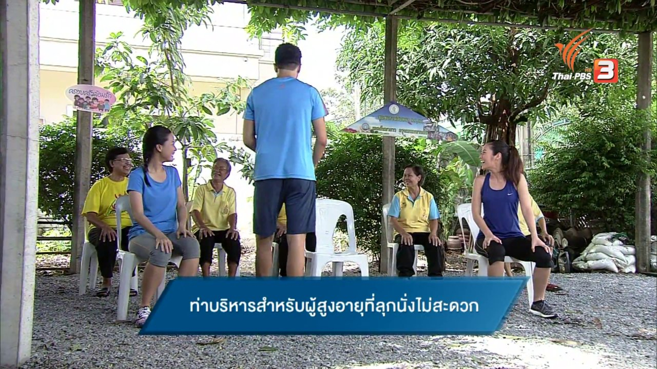 วันใหม่  ไทยพีบีเอส - ข.ขยับ :  ท่าบริหารสำหรับผู้สูงอายุที่ลุกนั่งไม่สะดวก