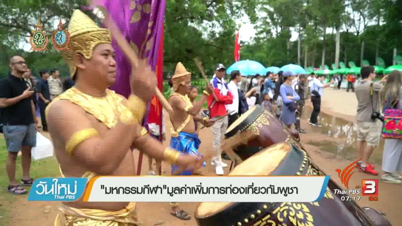 วันใหม่  ไทยพีบีเอส - รู้ทันอาเซียน (AEC) : มหกรรมกีฬา มูลค่าเพิ่มของการท่องเที่ยวกัมพูชา