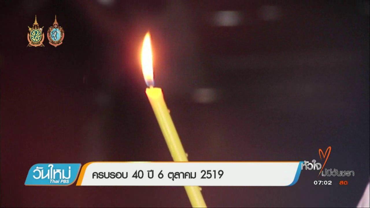 วันใหม่  ไทยพีบีเอส - ครบรอบ 40 ปี 6 ต.ค. 2519