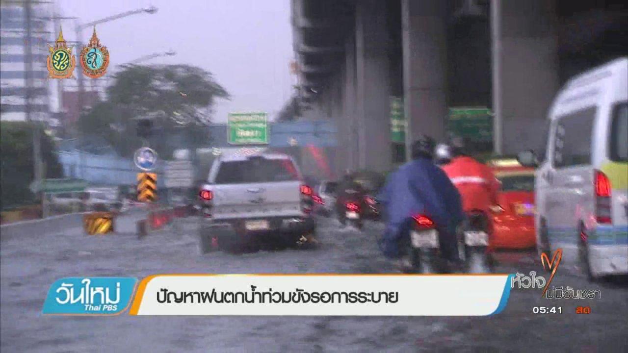 วันใหม่  ไทยพีบีเอส - คนกลางคืน : ปัญหาฝนตกน้ำท่วมขังรอการระบาย