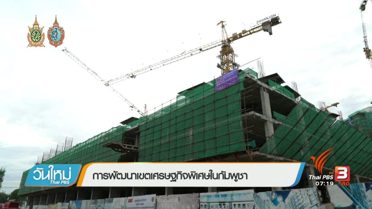 วันใหม่  ไทยพีบีเอส - รู้ทันอาเซียน (AEC) : การพัฒนาเขตเศรษฐกิจพิเศษในกัมพูชา