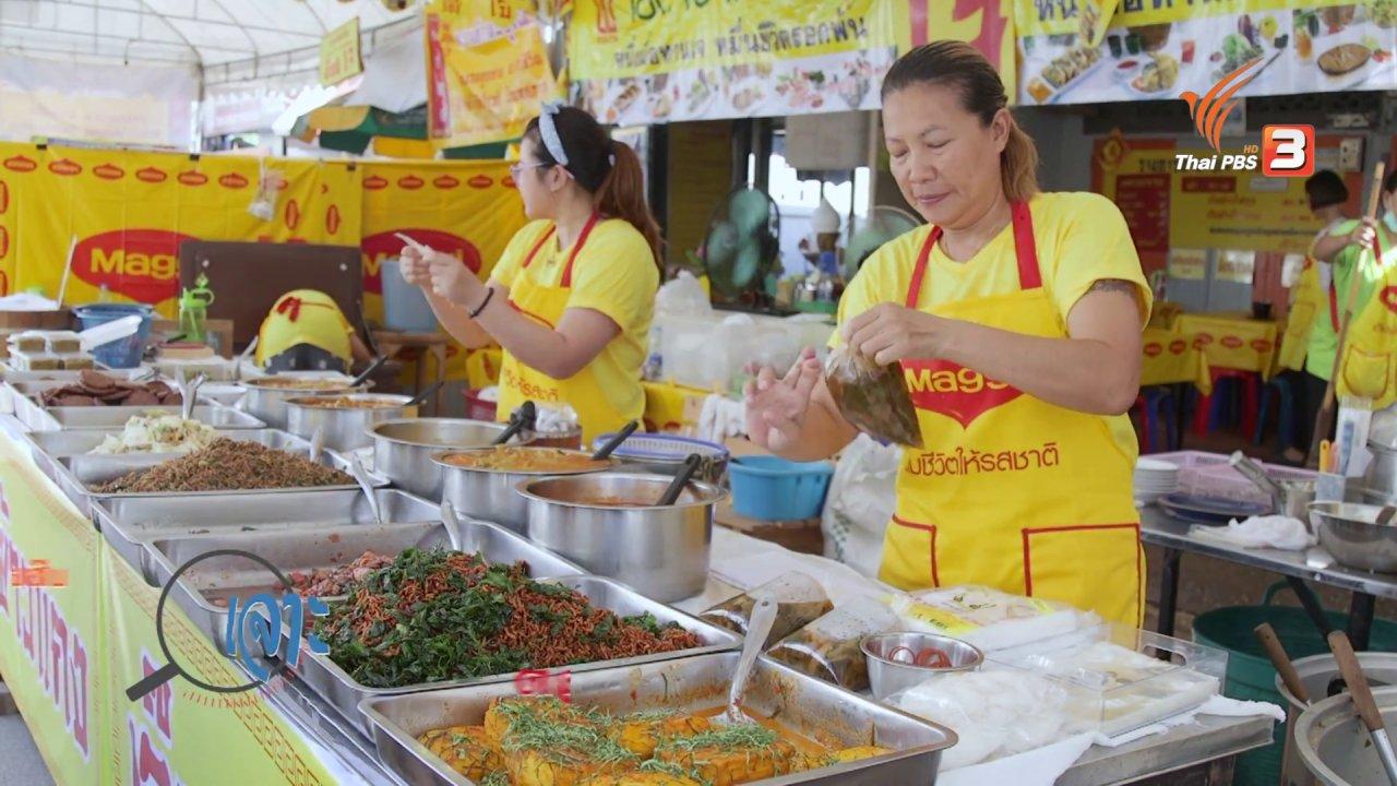 วันใหม่  ไทยพีบีเอส - สายสืบเจาะตลาด : สำรวจราคาวัตถุดิบประกอบอาหารเจ จ.ชุมพร