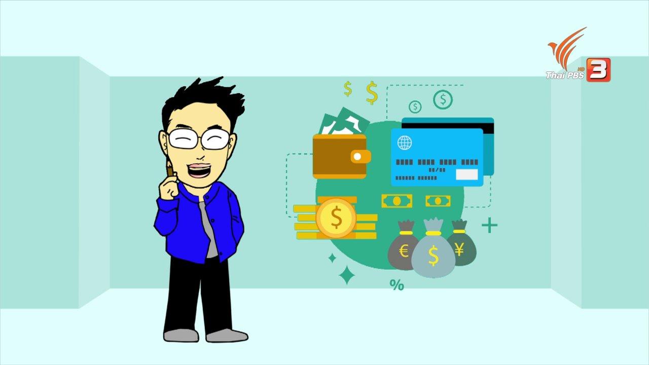 นารีกระจ่าง - กระจ่างจิต : เงินเดือนออกทำอย่างไรให้ใช้ได้ถึงเดือนหน้า