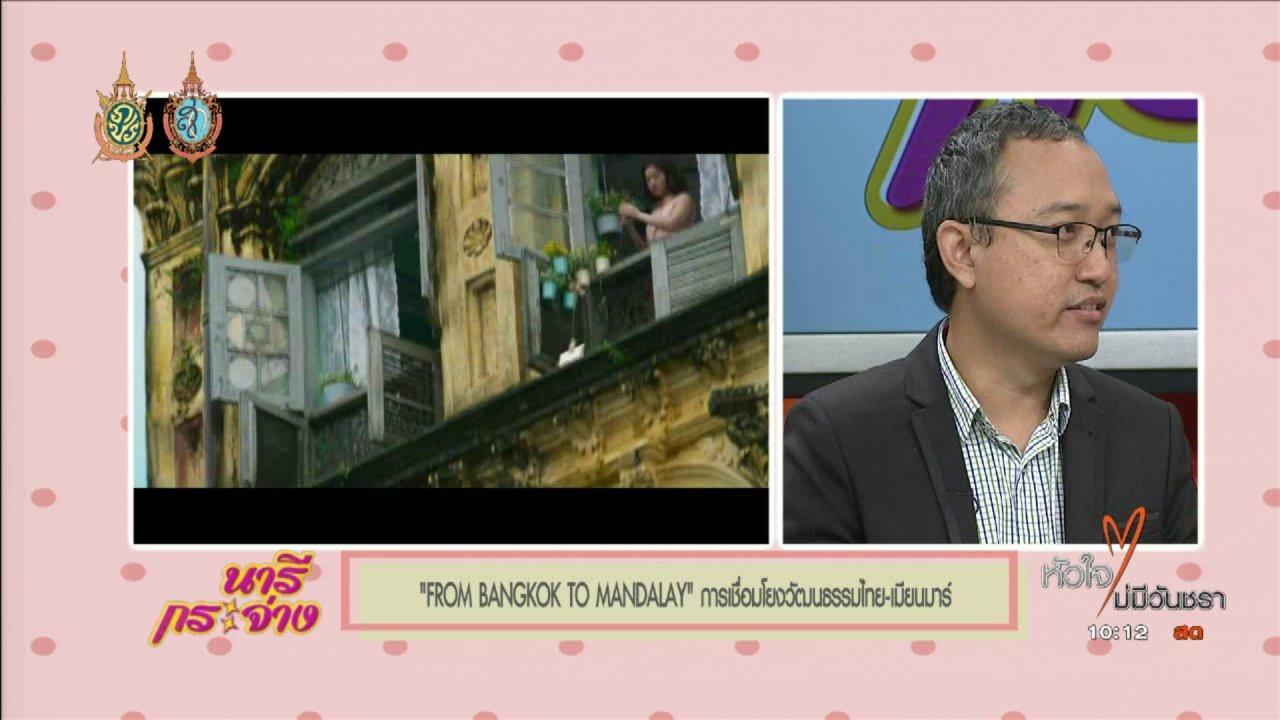 """นารีกระจ่าง - Talk : """"FROM BANGKOK TO MANDALAY"""" การเชื่อมโยงวัฒนธรรมไทย-เมียนมาร์"""""""