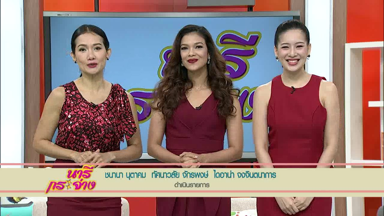 """นารีกระจ่าง - ออกกำลังกายท่าซอมบี้ ทำวันละ 3 นาที ช่วยห่างไกลโรค , """"FROM BANGKOK TO MANDALAY"""" การเชื่อมโยงวัฒนธรรมไทย-เมียนมาร์"""" , ซุปฟักทองเต้าหู้"""
