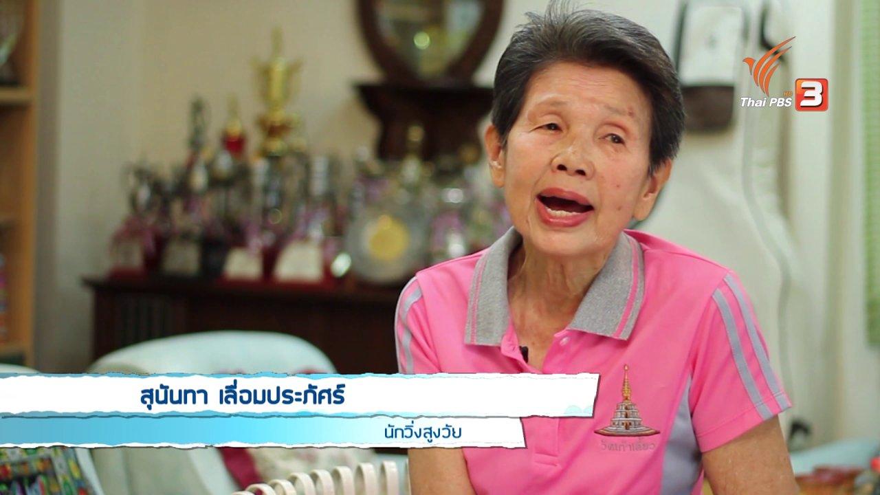 คนสู้โรค - Young @ Heart : ป้าสุนันทา สุดยอดนักวิ่งสูงวัย
