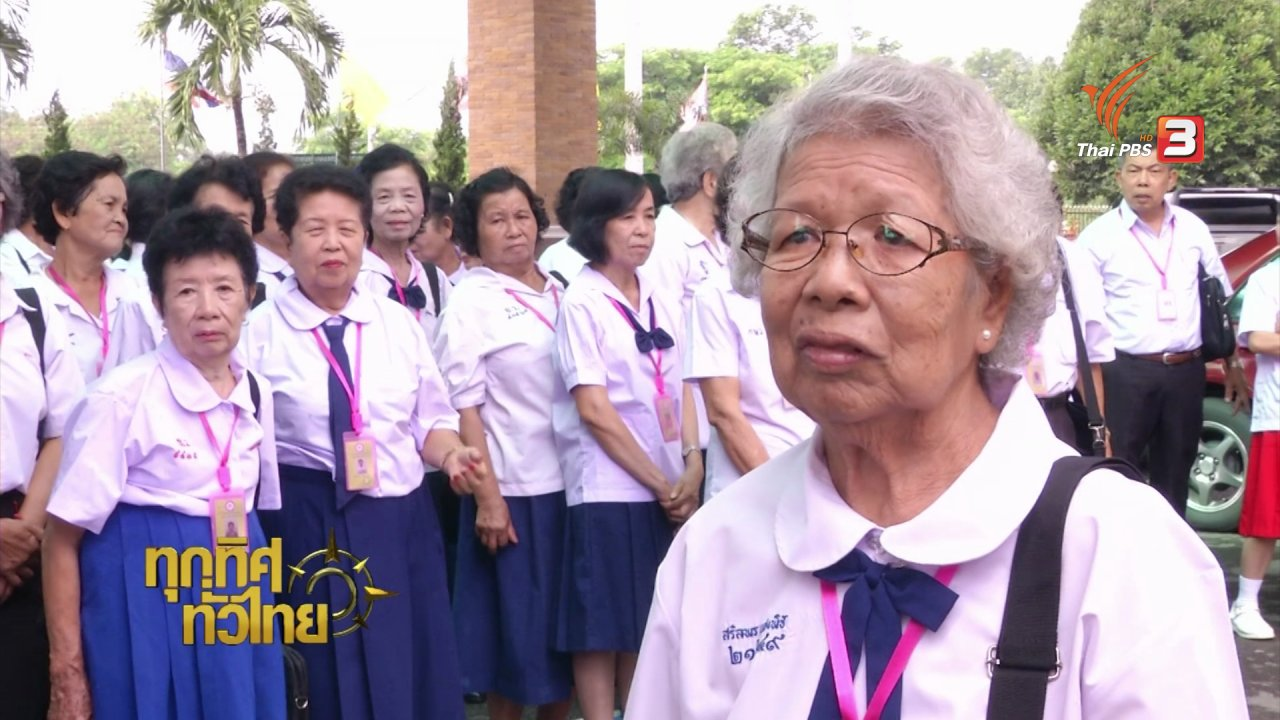 ทุกทิศทั่วไทย - ประเด็นข่าว (6 ต.ค. 59)