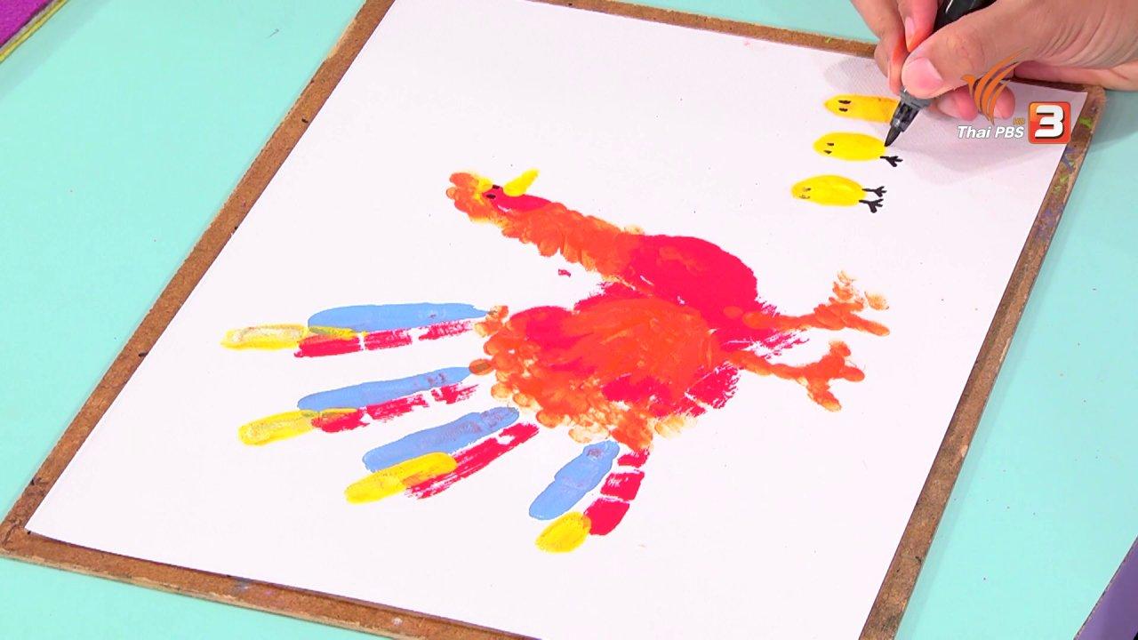 สอนศิลป์ - แปะมือสร้างสรรค์