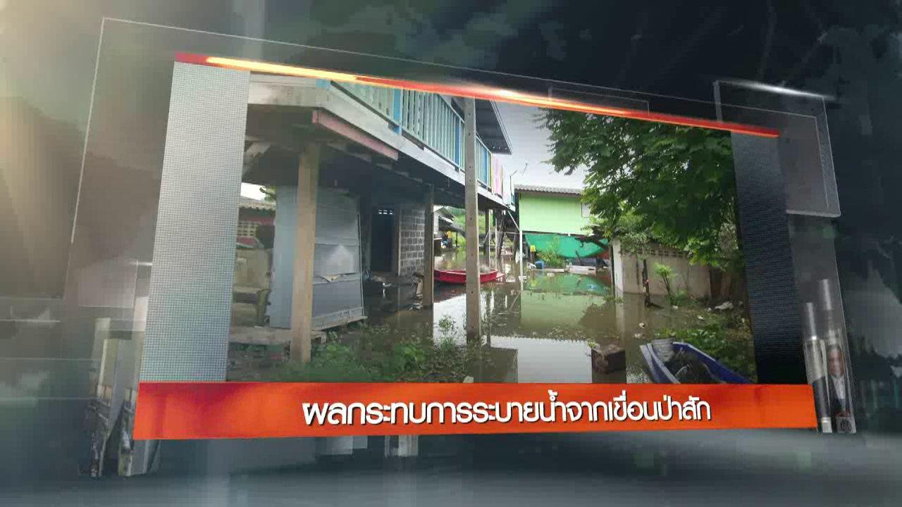 ข่าวค่ำ มิติใหม่ทั่วไทย - ประเด็นข่าว (8 ต.ค. 59)