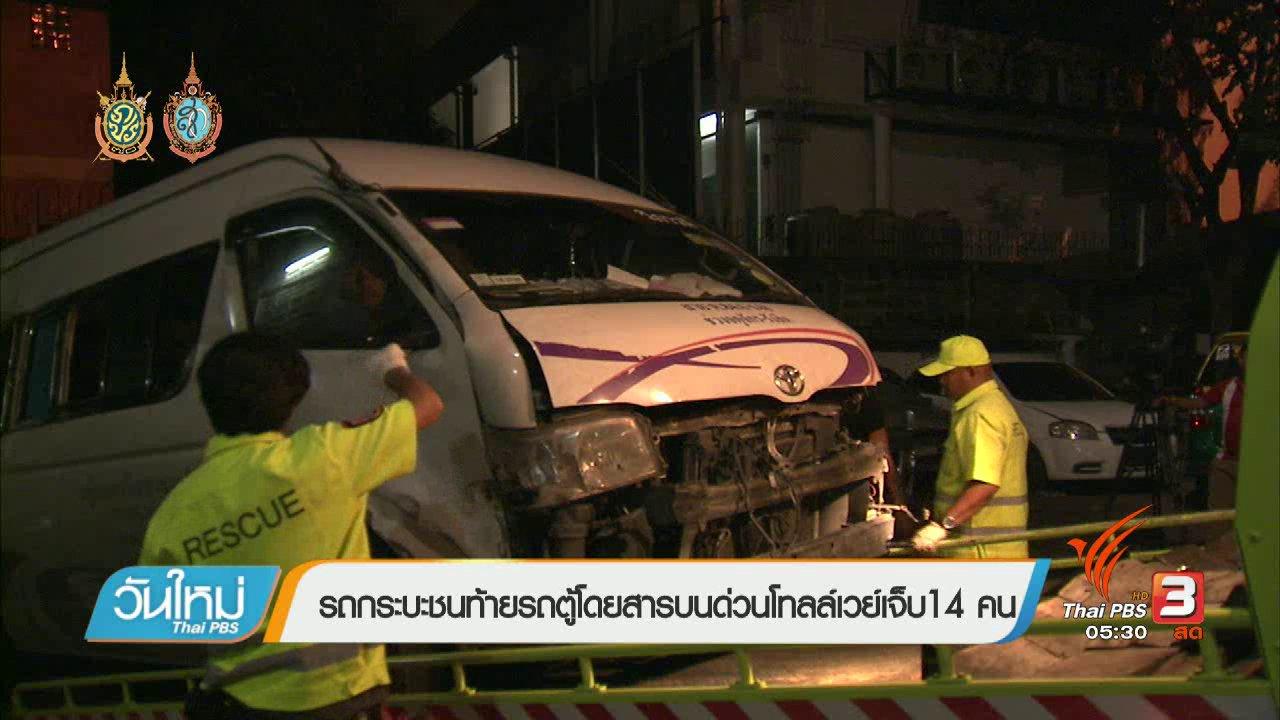 วันใหม่  ไทยพีบีเอส - คนกลางคืน : รถกระบะชนท้ายรถตู้โดยสารบนด่วนโทลล์เวย์เจ็บ