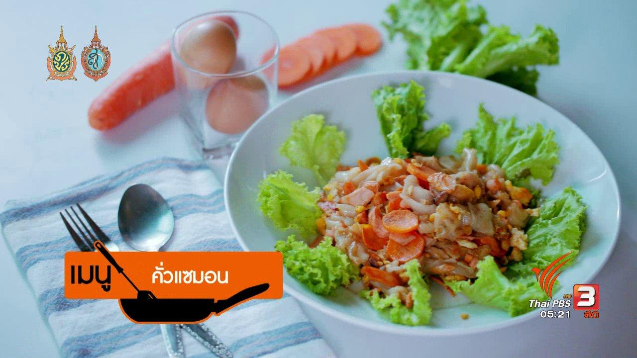 วันใหม่  ไทยพีบีเอส - ครัวบ้านๆ : คั่วปลาแซลมอน