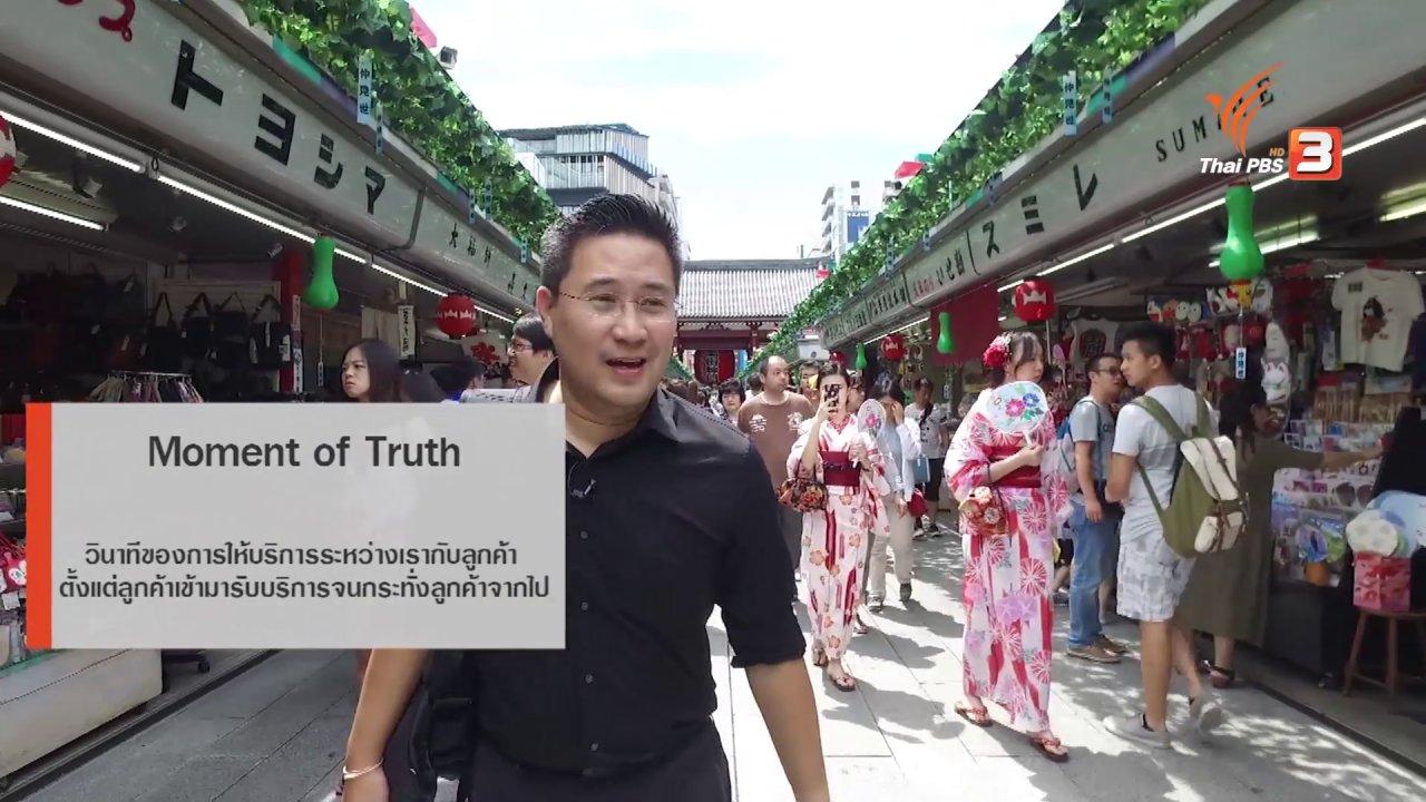 AEC Business Class  รู้ทันเออีซี - AEC Inside : โตเกียวกับการจัดการท่องเที่ยวอย่างสร้างสรรค์