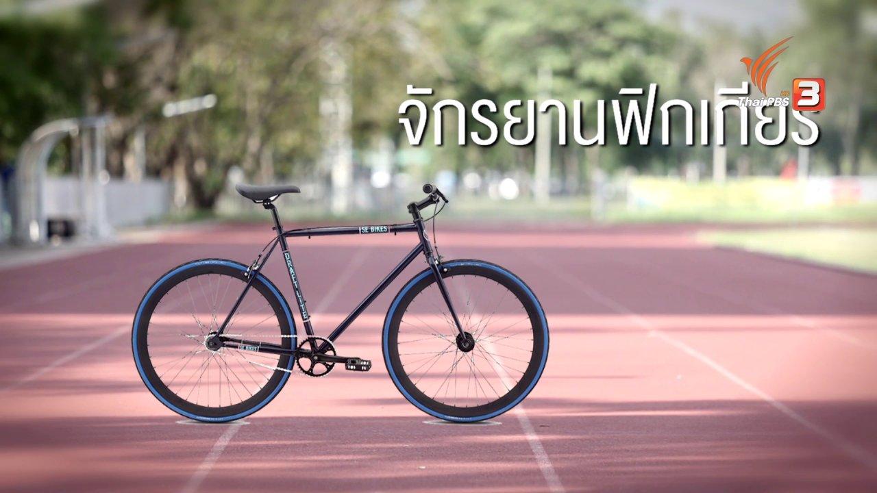 คนสู้โรค - รู้ทันโรค Social : 10 วิธีเตรียมปั่นจักรยาน