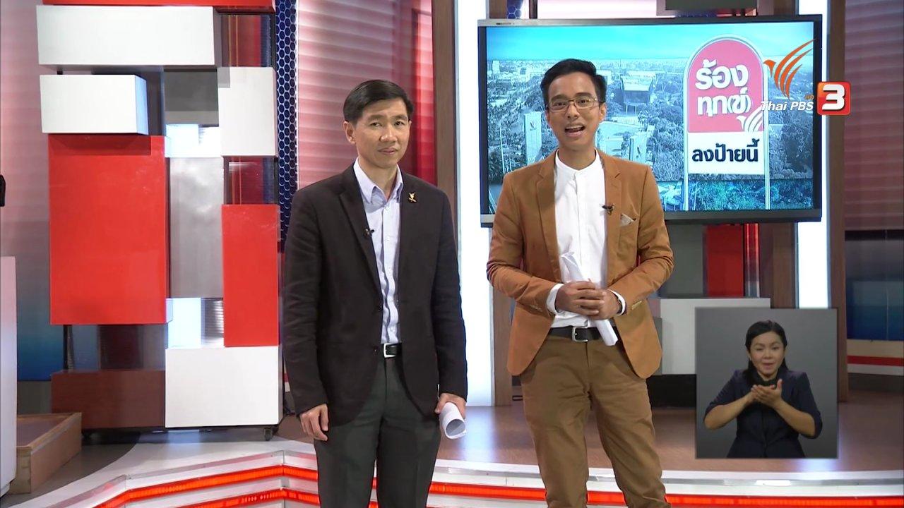เปิดบ้าน Thai PBS - ความคิดเห็นต่อรายการไทยบันเทิง,รายการ Foodwork และการปรับผังไตรมาส 4