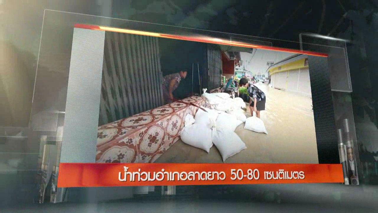 ข่าวค่ำ มิติใหม่ทั่วไทย - ประเด็นข่าว (7 ต.ค. 59)