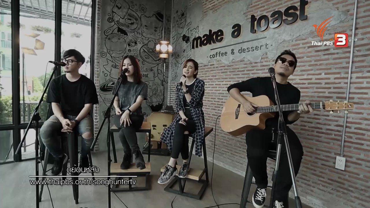 นักผจญเพลง - เรื่องจริง - Room39 Feat.ส้ม มารี