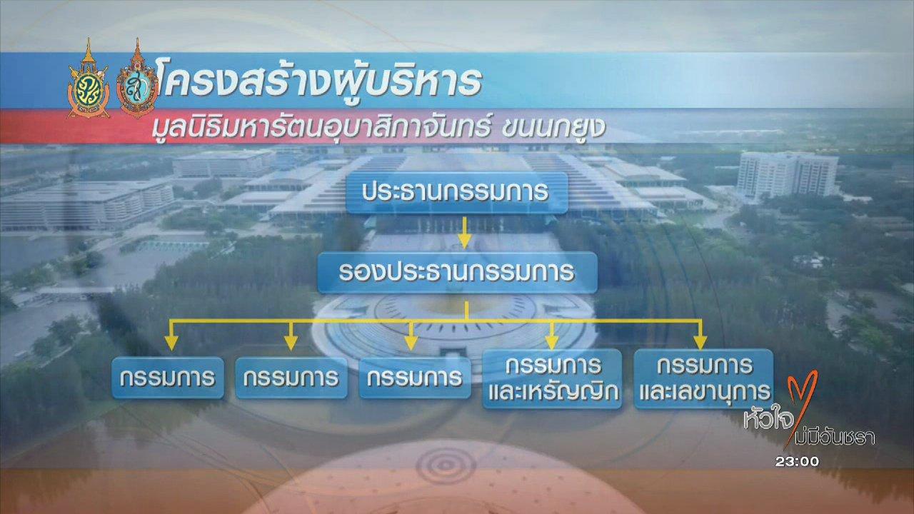ที่นี่ Thai PBS - หาสาเหตุปลากระเบนราหูตายในแม่กลอง