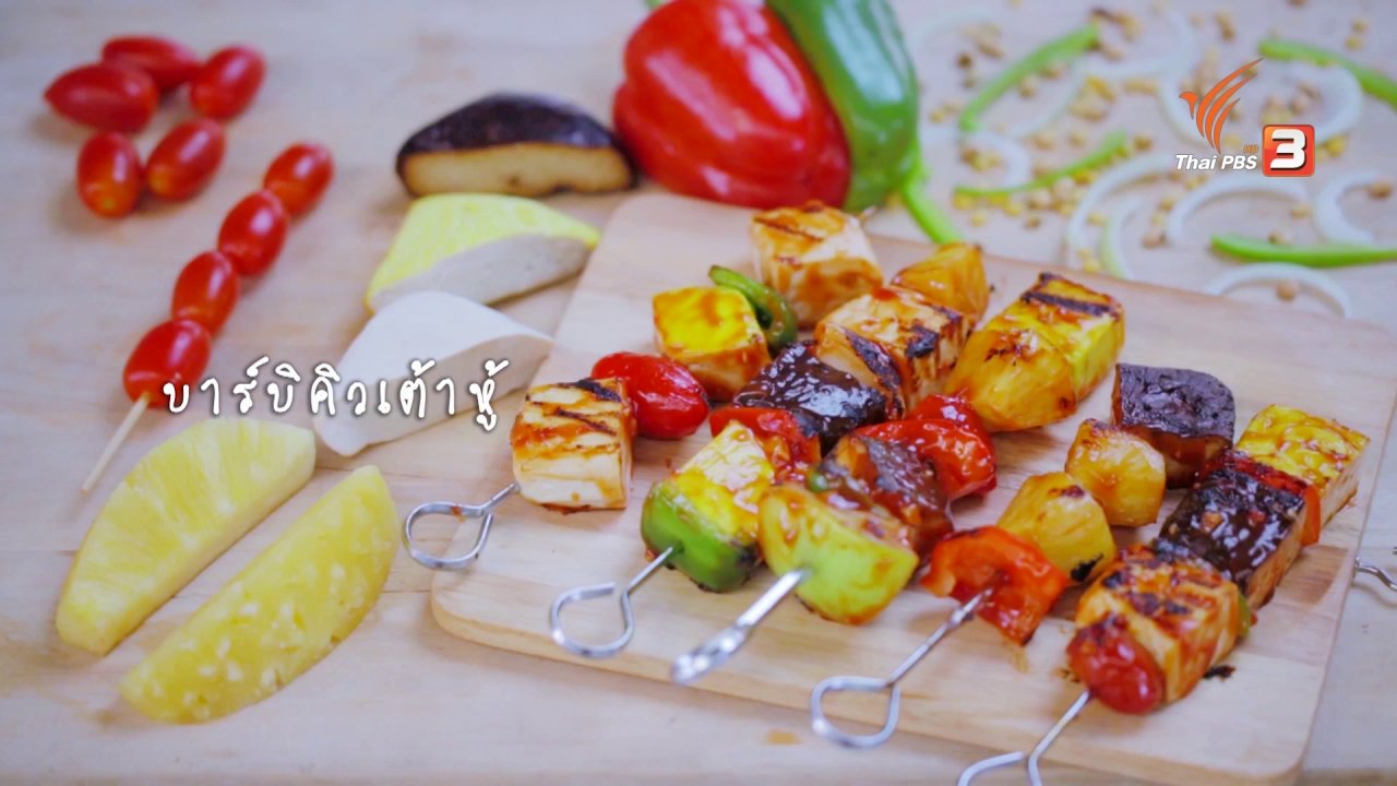 Foodwork - บาร์บิคิวเต้าหู้