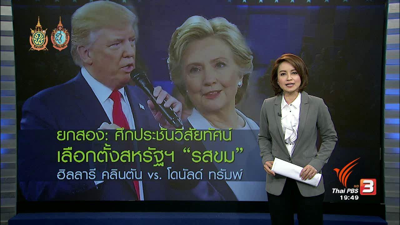 ข่าวค่ำ มิติใหม่ทั่วไทย - วิเคราะห์สถานการณ์ต่างประเทศ : ศึกประชันวิสัยทัศน์นัดที่สอง คลินตัน - ทรัมพ์