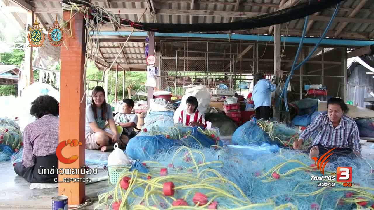 ที่นี่ Thai PBS - นักข่าวพลเมือง : คนทำอวนบ้านพะเนิน จ.เพชรบุรี