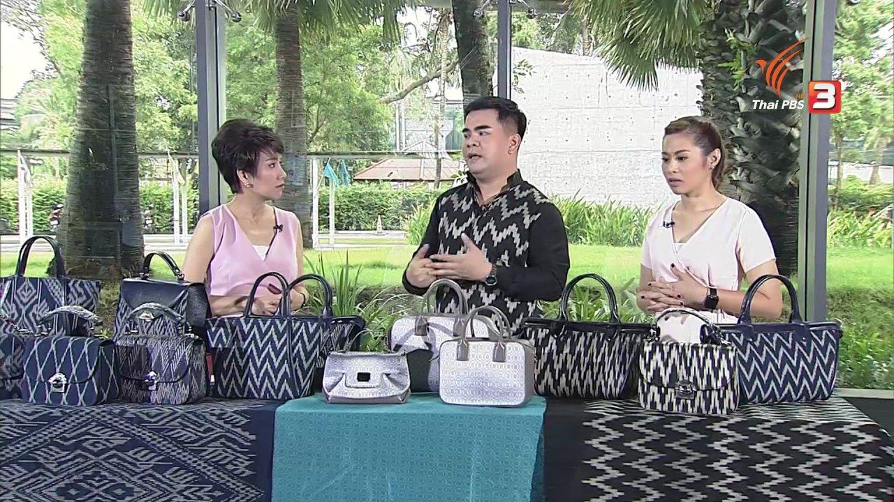 วันใหม่  ไทยพีบีเอส - เพิ่มมูลค่าผ้าไทย สู่กระเป๋าแฮนด์เมด