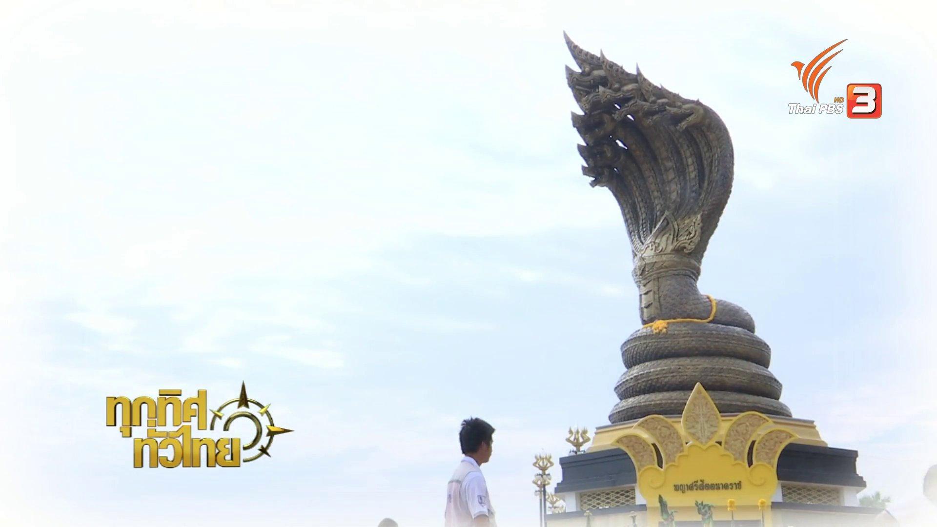 ทุกทิศทั่วไทย - ประเด็นข่าว (11 ต.ค. 59)