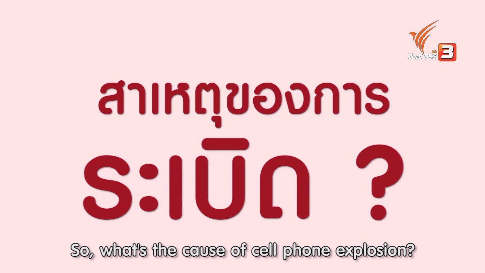 ข่าวค่ำ มิติใหม่ทั่วไทย - soเชี่ยว FAKE or FACT :  มือถือระเบิด เพราะชาร์จแบตและสนทนาโทรศัพท์ไปพร้อมกันจริงหรือไม่