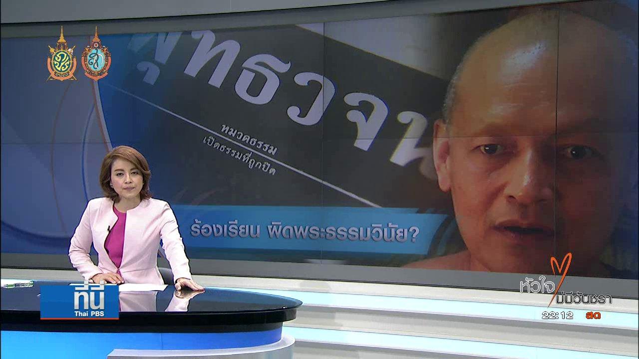 """ที่นี่ Thai PBS - ที่นี่ Thai PBS : ร้องเรียน """"พระคึกฤทธิ์"""" ผิดพระธรรมวินัย"""