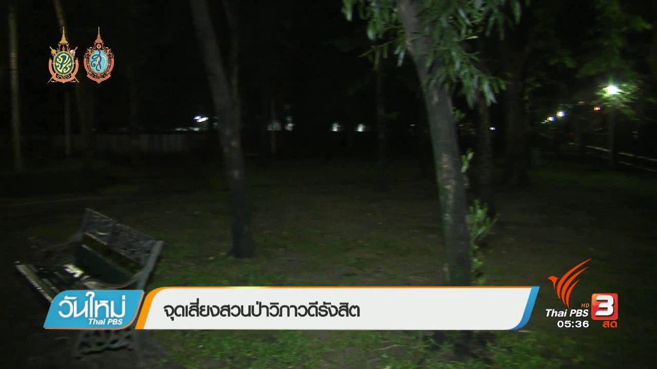 วันใหม่  ไทยพีบีเอส - คนกลางคืน :  จุดเสี่ยงสวนป่าวิภาวดีรังสิต