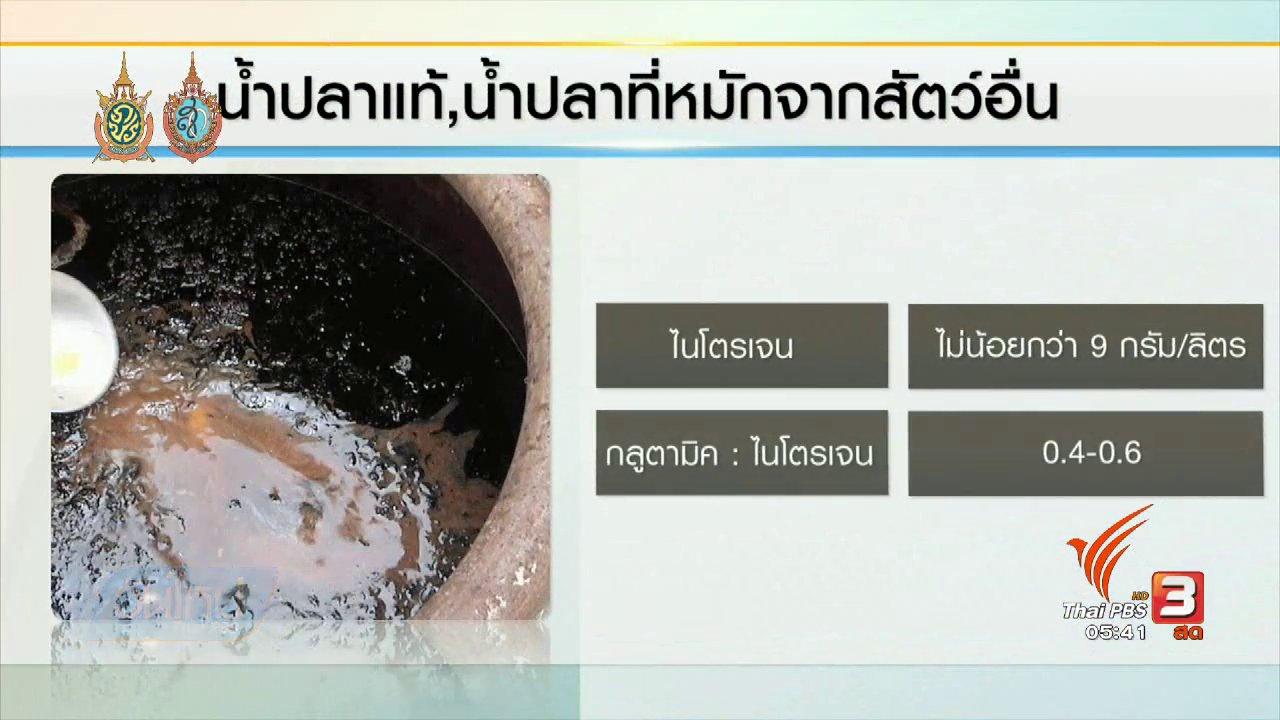 วันใหม่  ไทยพีบีเอส - 108 สุขภาพ : คุณภาพน้ำปลาตกมาตรฐาน คนแพ้ผงชูรสควรระวัง