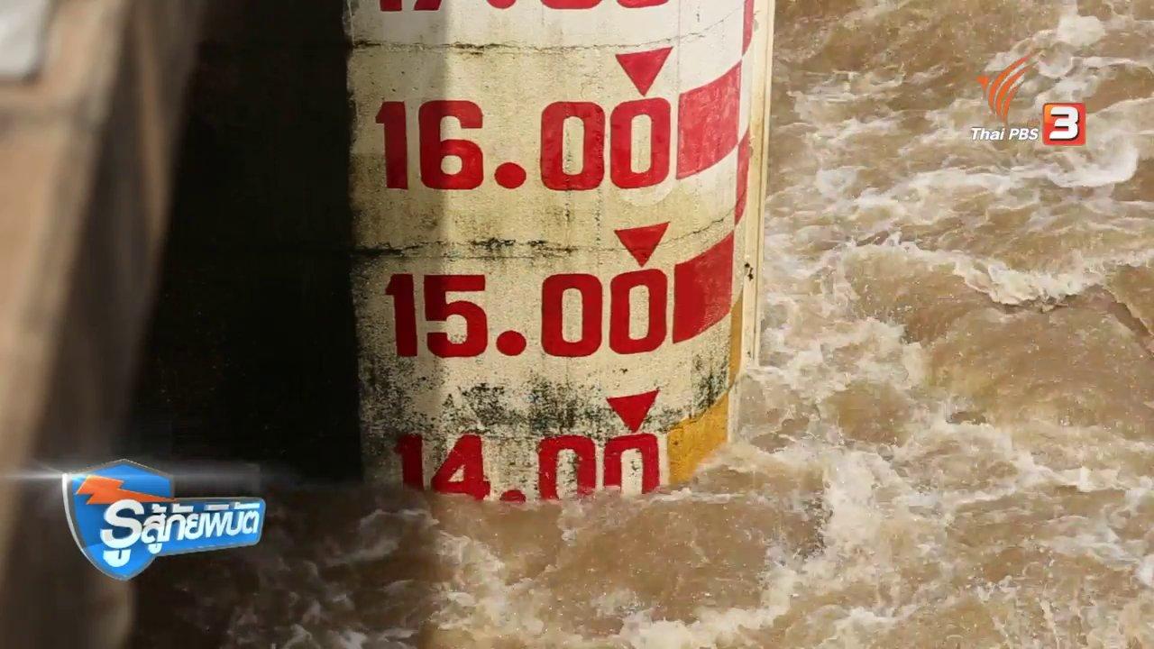 รู้สู้ภัยแล้ง - น้ำท่วมภาคกลาง