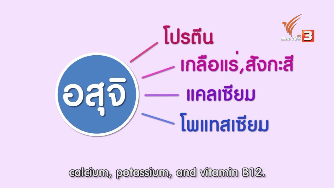 ข่าวค่ำ มิติใหม่ทั่วไทย - soเชี่ยว FAKE or FACT :  น้ำอสุจิ เมื่อนำมาทาใบหน้าจะทำให้หน้าใสจริงหรือไม่