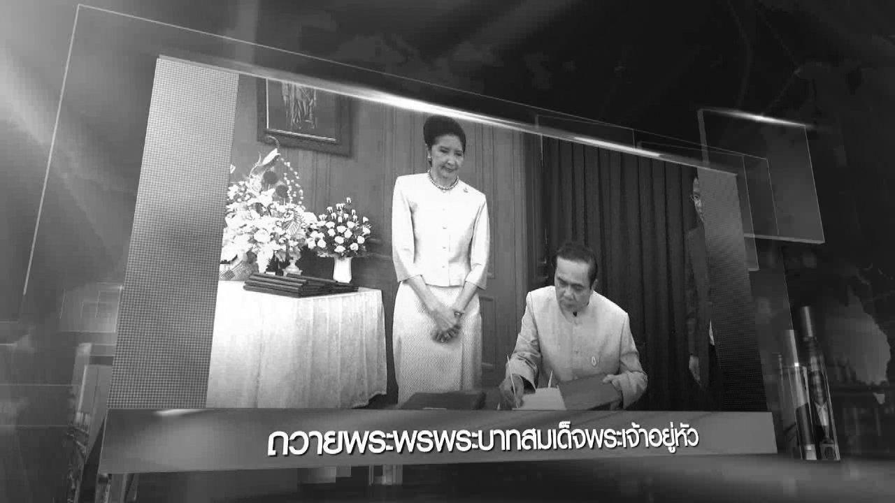 ข่าวค่ำ มิติใหม่ทั่วไทย - ประเด็นข่าว (11 ต.ค. 59)