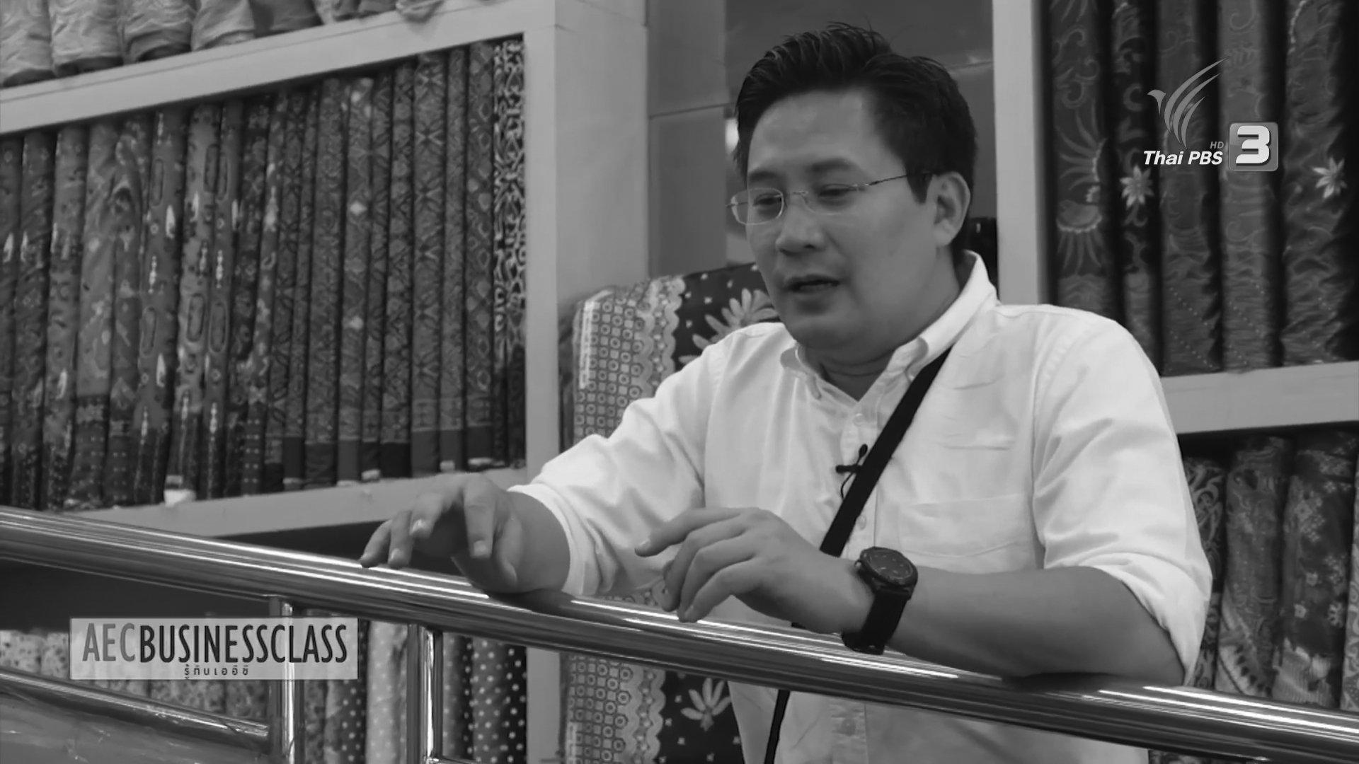 AEC Business Class  รู้ทันเออีซี - มาเจสติก พาซา ตลาดสินค้าแพรภัณฑ์, ต้นทุนการจัดตั้งธุรกิจในอินโดนีเซีย