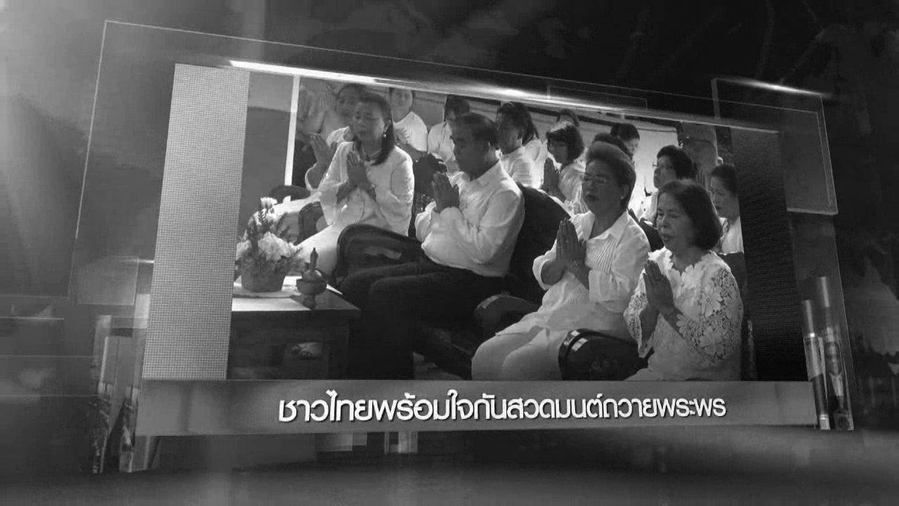 ข่าวค่ำ มิติใหม่ทั่วไทย - ประเด็นข่าว (12 ต.ค. 59)